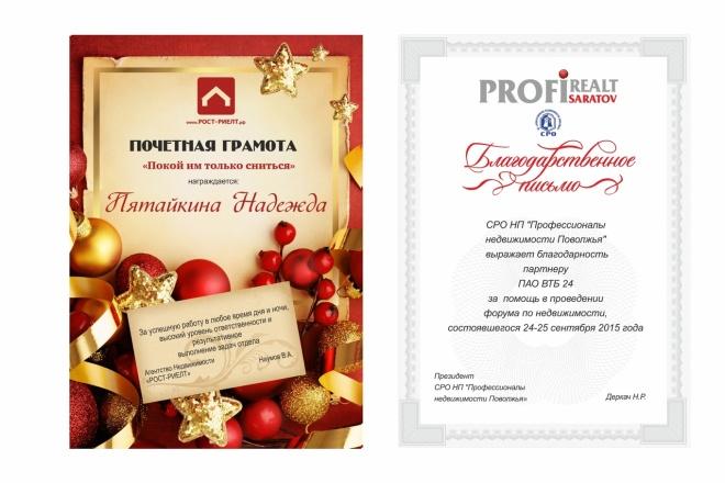 Сделаю сертификат 32 - kwork.ru