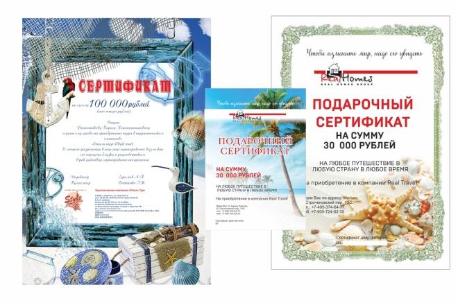 Сделаю сертификат 35 - kwork.ru