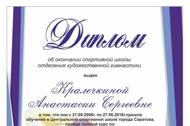Сделаю сертификат 44 - kwork.ru