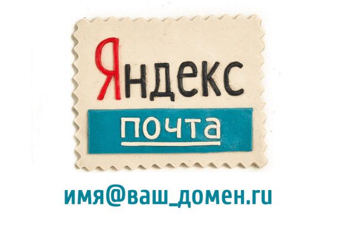 Настройка корпоративной или личной почты с Вашим доменом на yandex.ru 1 - kwork.ru