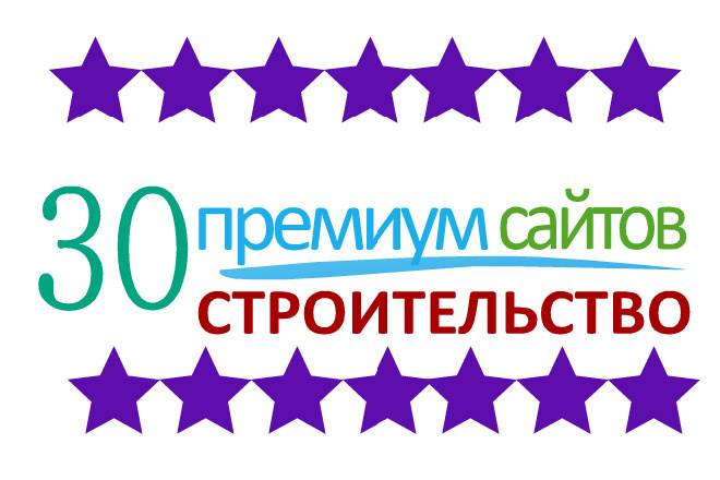 30 настоящих премиум сайтов по теме строительство+ автонаполнение + бонусы 1 - kwork.ru