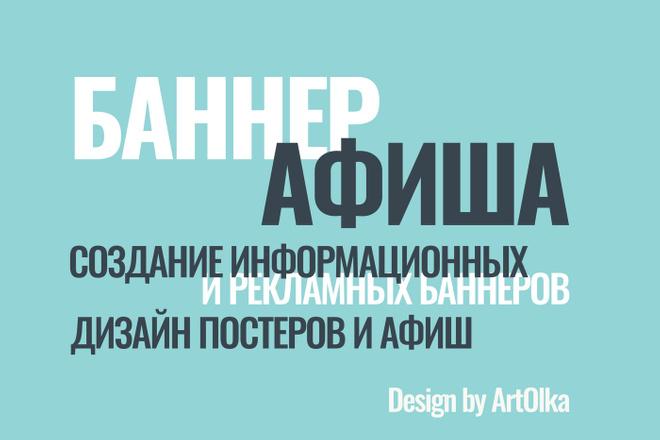 Дизайн баннеров 15 - kwork.ru