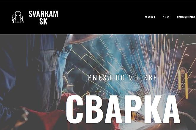 Шаблон сайта Wordpress на Elementor 4 - kwork.ru