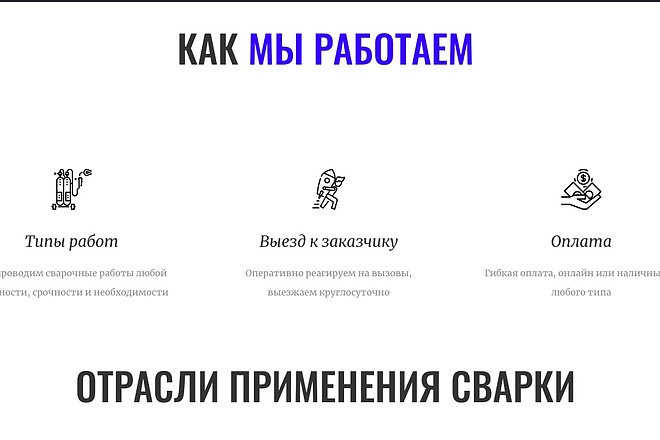 Шаблон сайта Wordpress на Elementor 2 - kwork.ru