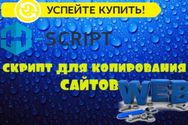Личный скрипт по копированию сайтов 1 - kwork.ru