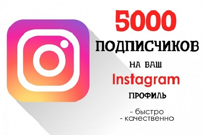 5000 подписчиков в Instagram 1 - kwork.ru