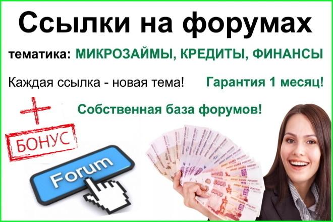 Крауд ссылки по теме займы, кредиты, деньги, финансы в новых темах 1 - kwork.ru