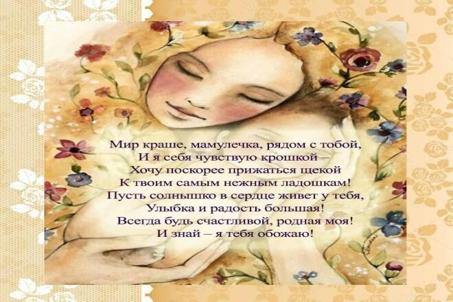 Напишу поздравление в стихах на любую тему 1 - kwork.ru