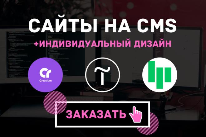 Platforma LP Creatium Сайт под ключ 43 - kwork.ru