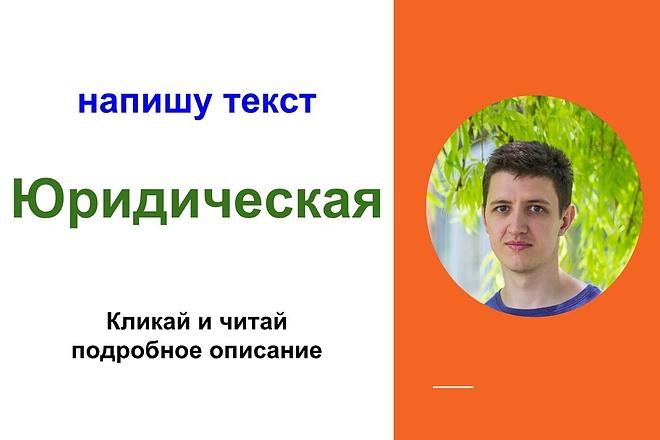 Тексты юридические. Напишу текст на юридическую тематику 1 - kwork.ru