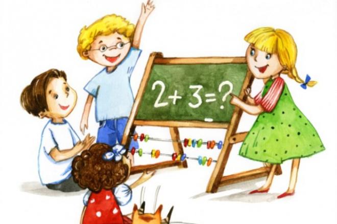 Подготовлю ребёнка к школе 1 - kwork.ru