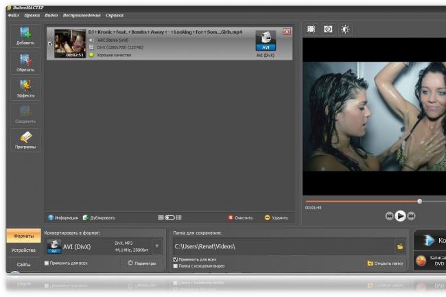 Продам программу Видеомастер для обработки видео и музыки рабочую 1 - kwork.ru