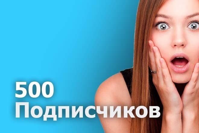 500 подписчиков в Twitter, фолловеры, читатели 1 - kwork.ru
