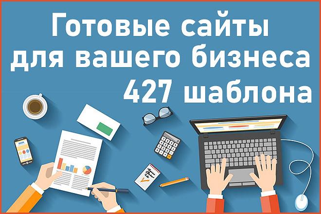 427 готовых сайтов на различные тематики 1 - kwork.ru
