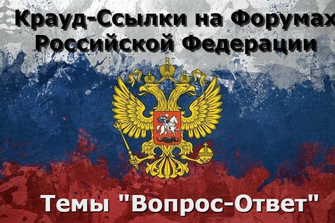 10 крауд-ссылок на форумах России 1 - kwork.ru