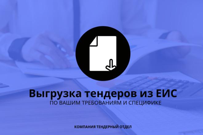 Поиск и выгрузка тендеров из ЕИС по вашей специфике 1 - kwork.ru