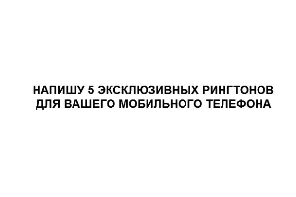 Напишу 5 эксклюзивных рингтонов для Вашего смартфона 1 - kwork.ru