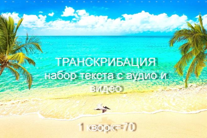 Сделаю транскрибацию, набор текста с аудио и видео, 1 кворк-70 мин 1 - kwork.ru