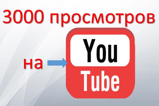 3000 просмотров с удержанием на Ваше видео в Youtube 1 - kwork.ru