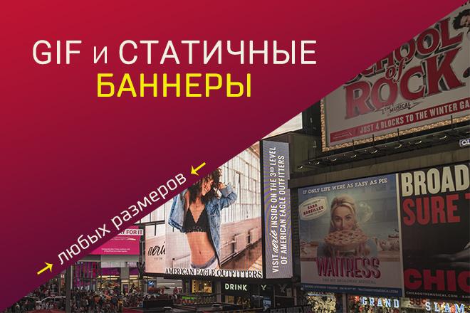 Создам GIF баннер 4 - kwork.ru
