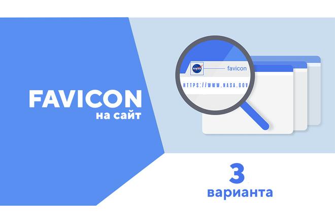 Нарисую фавикон 3 варианта 24 - kwork.ru