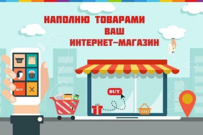Наполнение магазина товарами 1 - kwork.ru