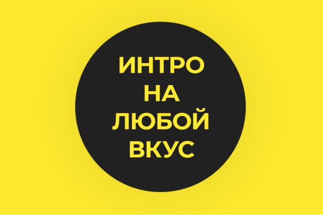 Сделаю озвученное интро с вашим логотипом 1 - kwork.ru
