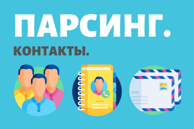 Парсинг контактов компаний. Сбор Email, телефонов и аккаунтов 1 - kwork.ru