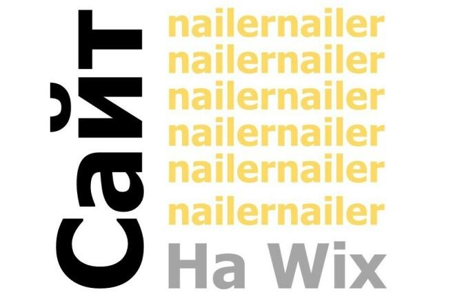Создание сайта на Wix 10 - kwork.ru