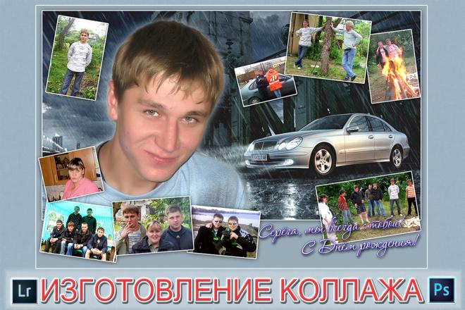 Коллаж из фотографий 13 - kwork.ru