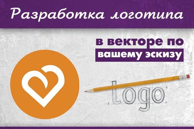 Разработка логотипа в векторе по вашему эскизу 11 - kwork.ru
