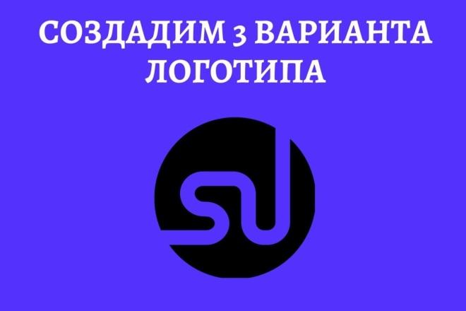 Создам 3 варианта логотипа 4 - kwork.ru