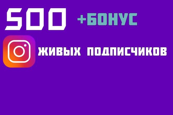 500 живых подписчиков в инстаграм 1 - kwork.ru