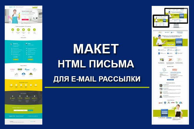 Создам html письмо для e-mail рассылки -адаптация + дизайн 56 - kwork.ru