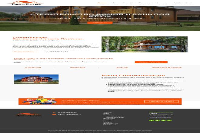Создание сайта под ключ. CMS WordPress. Platforma LP 9 - kwork.ru