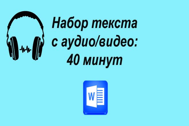 Набор текста с аудио, видео. 40 минут 1 - kwork.ru