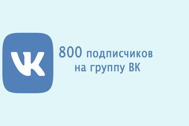 800 подписчиков на группу ВК + лайки на закрепленный пост 1 - kwork.ru