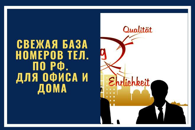 Свежая база номеров тел. по РФ. Товары для офиса и дома фото