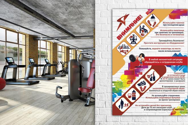 Плакат, афиша 7 - kwork.ru