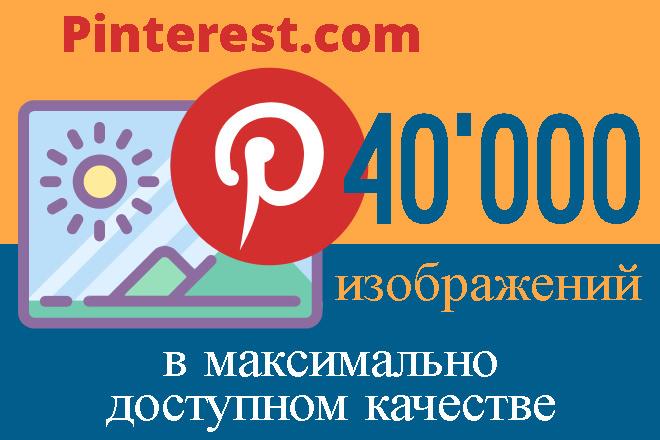 Pinterest.com до 10000 изображений в максимально доступном качестве 1 - kwork.ru