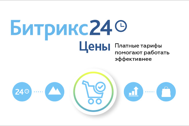 Тарифы Битрикс24 - консультация и подключение 1 - kwork.ru