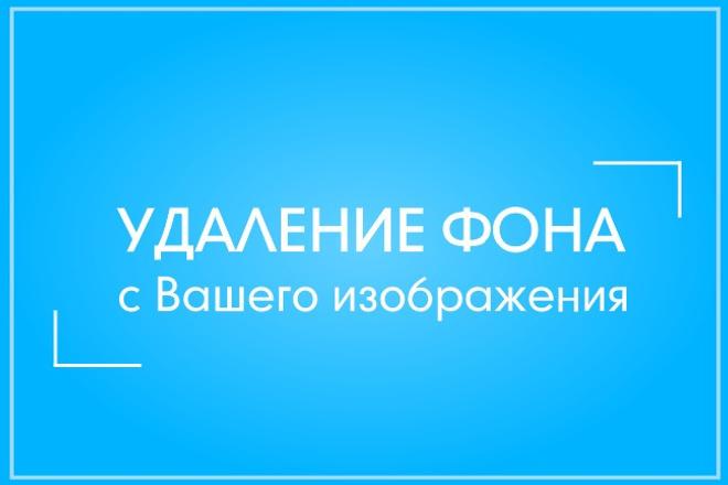 Удалю фон с фотографий и изображений 1 - kwork.ru