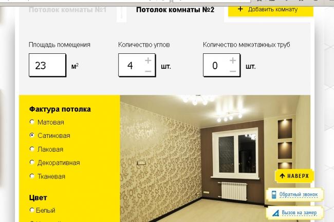 Разработаю калькулятор стоимости продукции 1 - kwork.ru