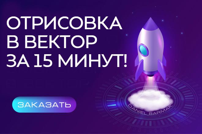 Отрисовка в вектор за 15 минут 6 - kwork.ru