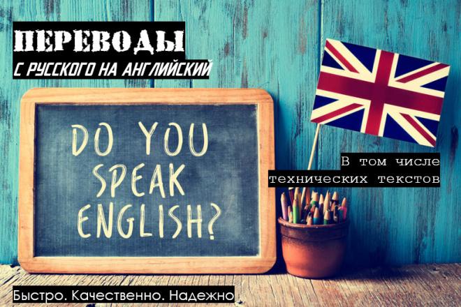 Качественный перевод с русского на английский 1 - kwork.ru