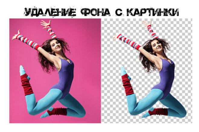 Удаление ФОНА изображений ДЛЯ сайтов И интернет-магазинов 4 - kwork.ru