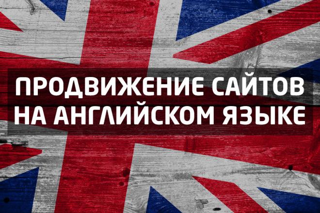 Продвижение англоязычных сайтов в Гугл недорого, быстро и эффективно 1 - kwork.ru