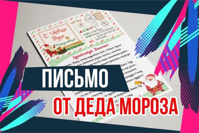 Письмо от Деда Мороза, Санты 5 - kwork.ru