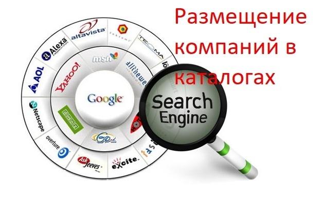 Размещу Вашу компанию в каталогах-справочниках 1 - kwork.ru
