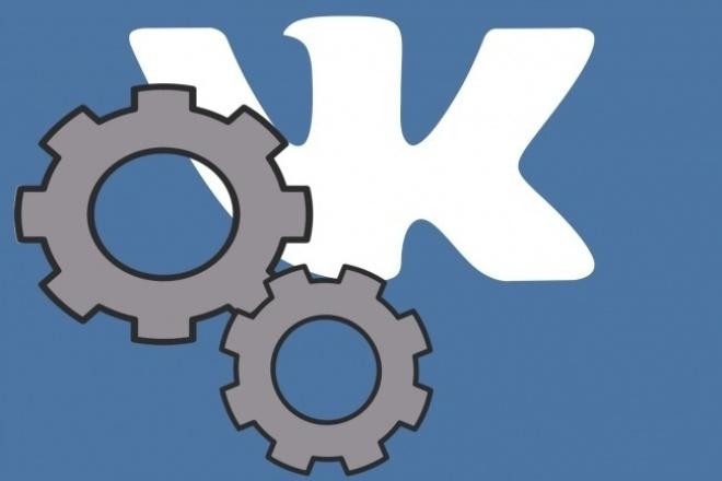 Напишу скрипт бота для Вконтакте vk.com, API 1 - kwork.ru